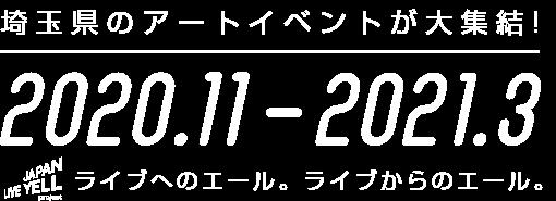2020.11-2021.3 | 埼玉県のアートイベントが大集結! | ライブのエール。ライブからのエール